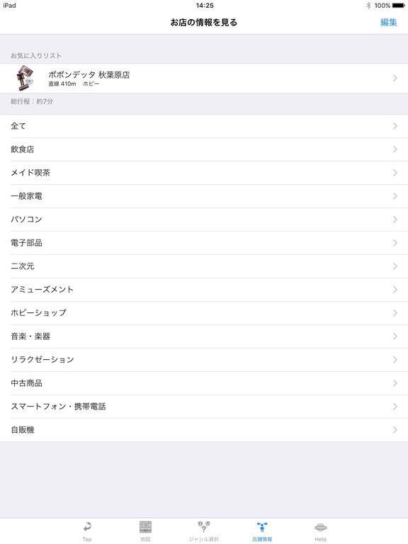 Captura de tela do iPad 4