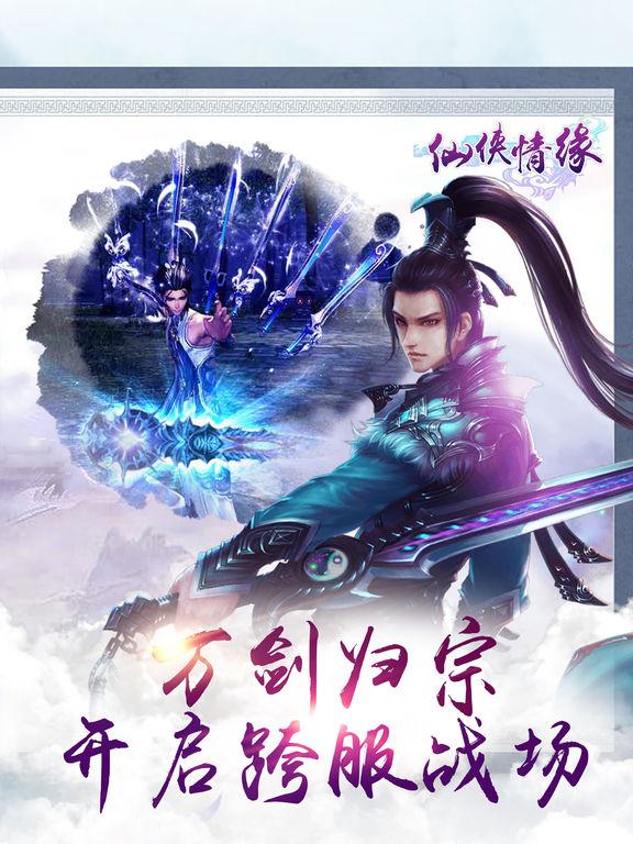 仙侠情缘-10年磨一剑,正统中国风仙侠