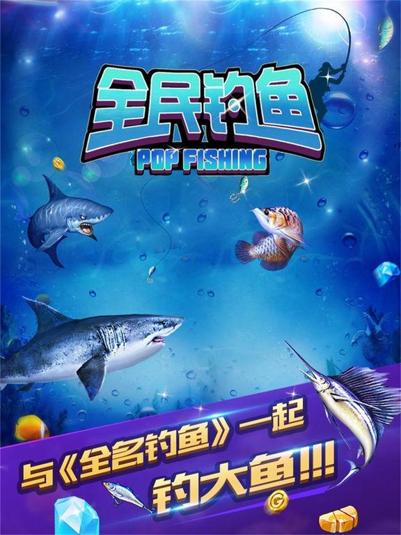 全民钓鱼3D:经典捕鱼大海钓鱼手游