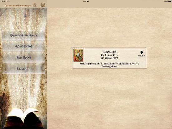 Православный Kалендарь Pro Скриншоты7