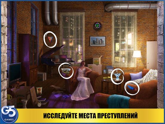 Департамент особых расследований 2 HD (Full) Screenshot