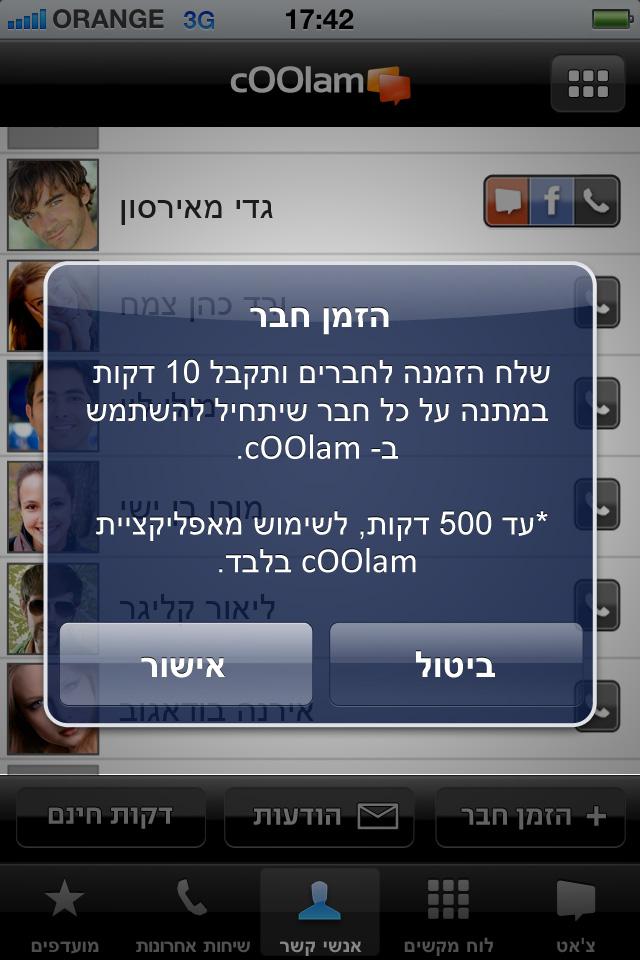 cOOlam - לדבר בחינם screenshot #5