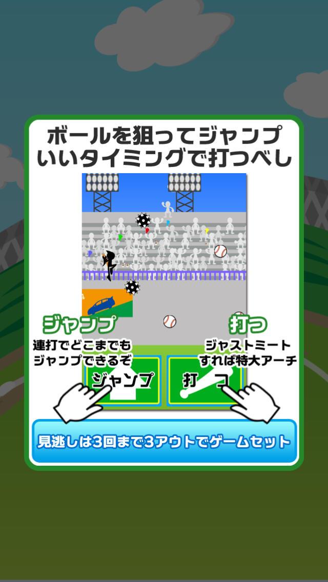 ホームラン忍者 screenshot 5