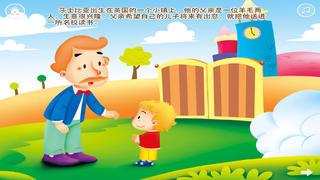 从马夫到大戏剧家-莎士比亚-故事游戏书-baby365 screenshot 2