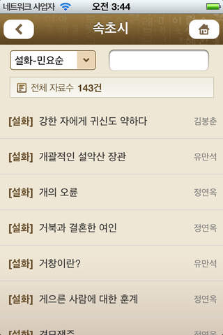 한국구비문학대계 - náhled