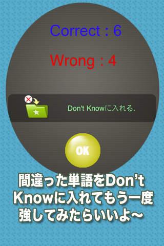 初心者必須英語單語 Step 2 Free screenshot 5