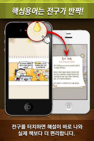 만화로 읽는 경제학3-정갑영 교수의 만화로 읽는 알콩달콩 경제학 3권 screenshot 4