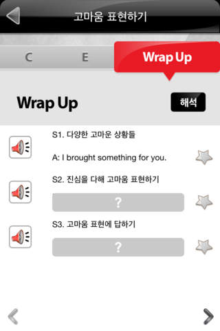 I'm Speaking Level 3 -세련된 사교 영어 screenshot 5