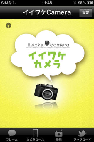 イイワケCamera - náhled