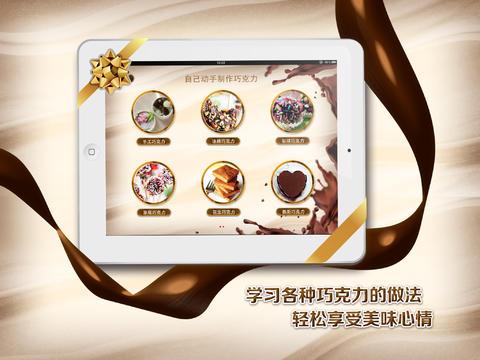 爱上巧克力 HD screenshot 3