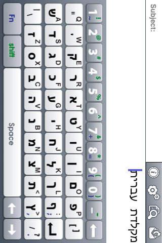 Hebrew Email Editor screenshot 3