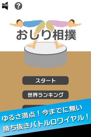 おしり相撲 screenshot 1