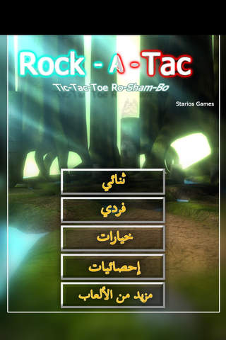 Rock-a-Tac عربي screenshot 1