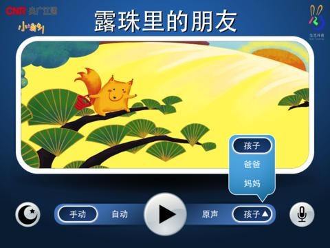 露珠里的朋友-小喇叭绘本-yes123 screenshot 6