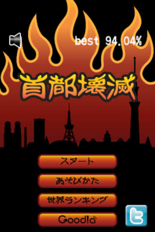 首都壊滅 screenshot 1
