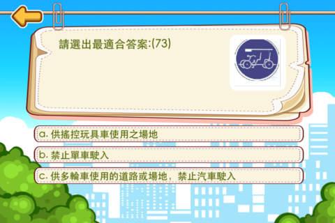 香港考車筆試 - náhled