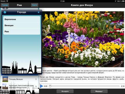 Аудиогиды по городам мира screenshot 7