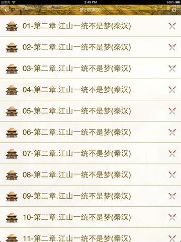 中华上下五千年古代历史(有声全集) screenshot 8