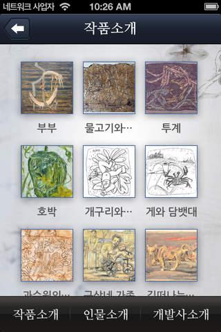 Art Of Oriental - 이중섭 - náhled