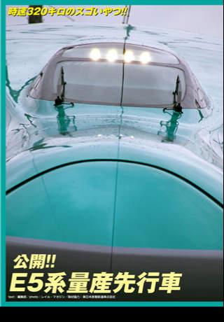 Tetsudo Omocha 2009.09 screenshot 2