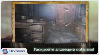 Дрожь: Призрачный попутчик Lite screenshot 5