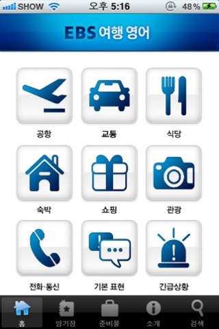 EBS 여행영어-해외여행,출장 필수품 screenshot 2