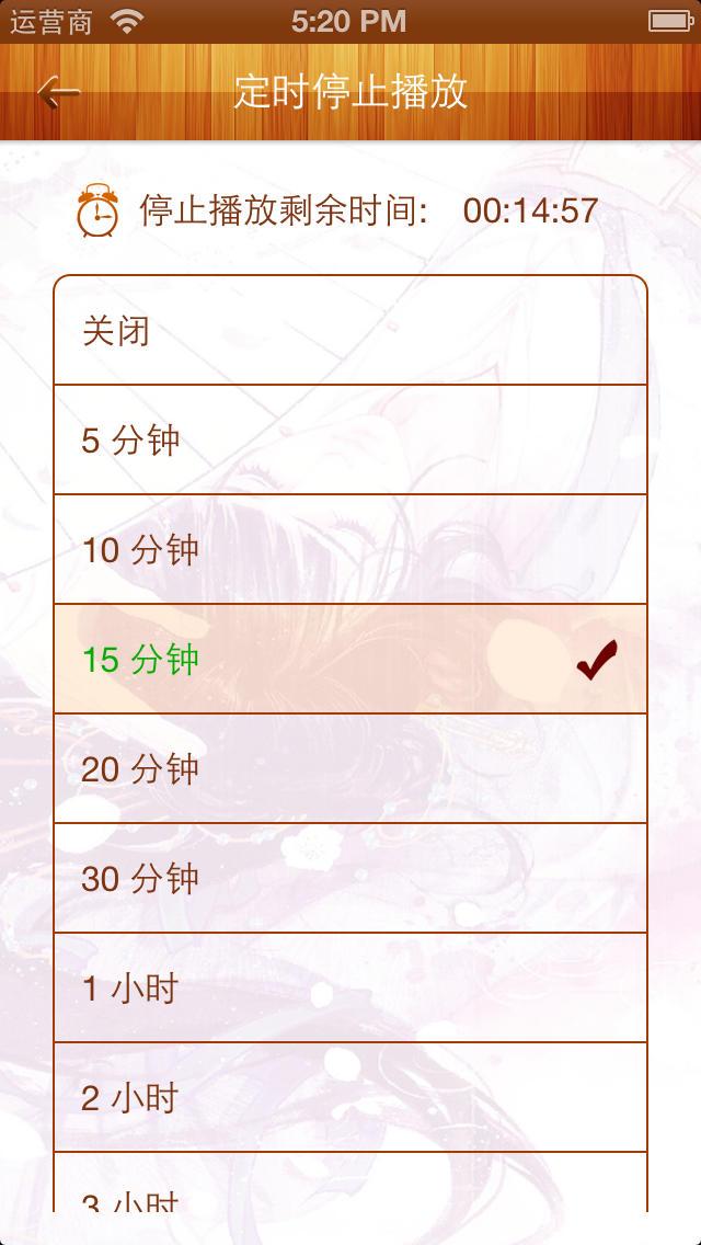国学经典之红楼梦有声读物 screenshot 5