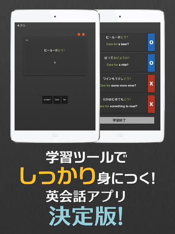 英語はパターンで話せ! screenshot 10