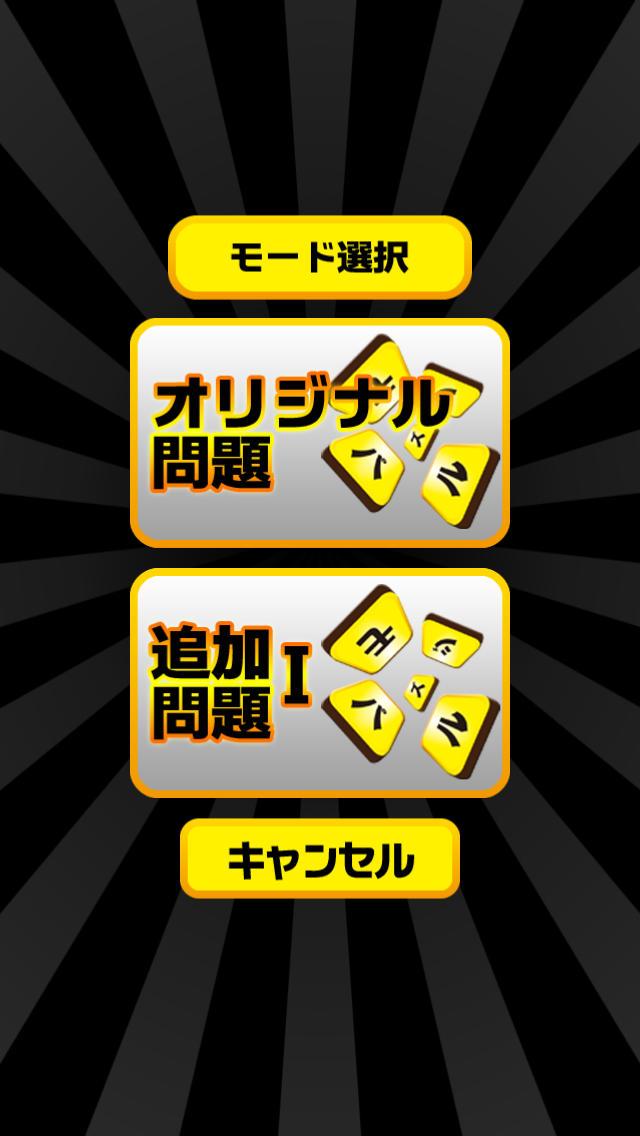 モジパズル screenshot 4