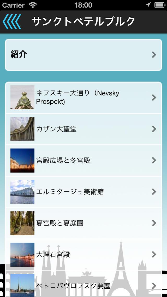 世界の街めぐりオーディオガイド screenshot 5