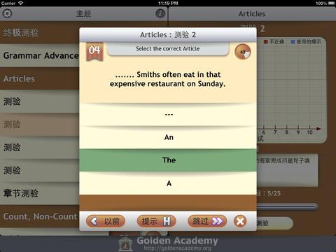 语法专家 : 英语语法 高级 FREE screenshot 8