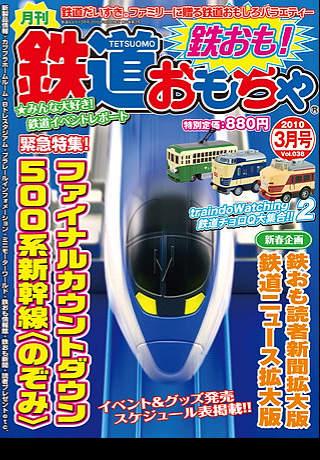 Tetsudo Omocha 2010.03 screenshot 1