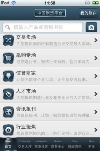 中国制造平台 - náhled