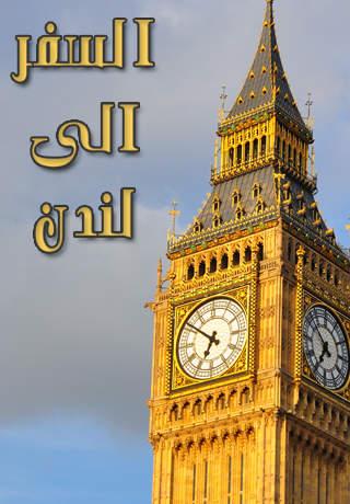 السفر الى لندن - náhled