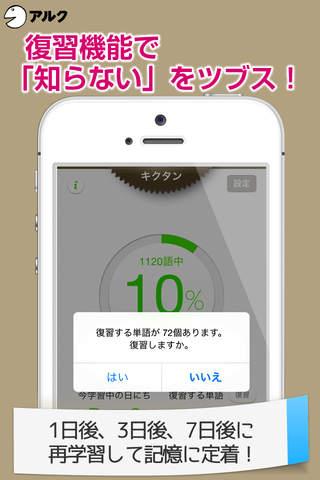 キクタンTOEIC(R) Test Score 600 ~聞いて覚える英単語~(アルク) - náhled