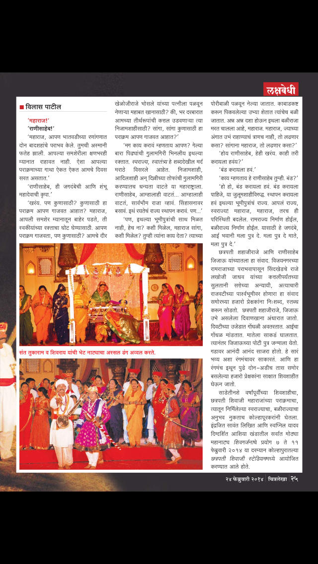 Chitralekha Marathi screenshot 5