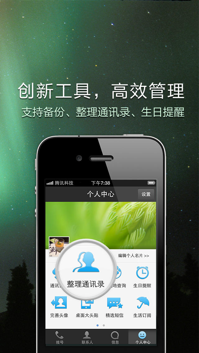 QQ通讯录-最快最智能的通讯录 screenshot 5
