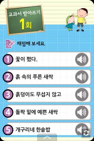 교과서 받아쓰기 2학년 1학기 screenshot 4