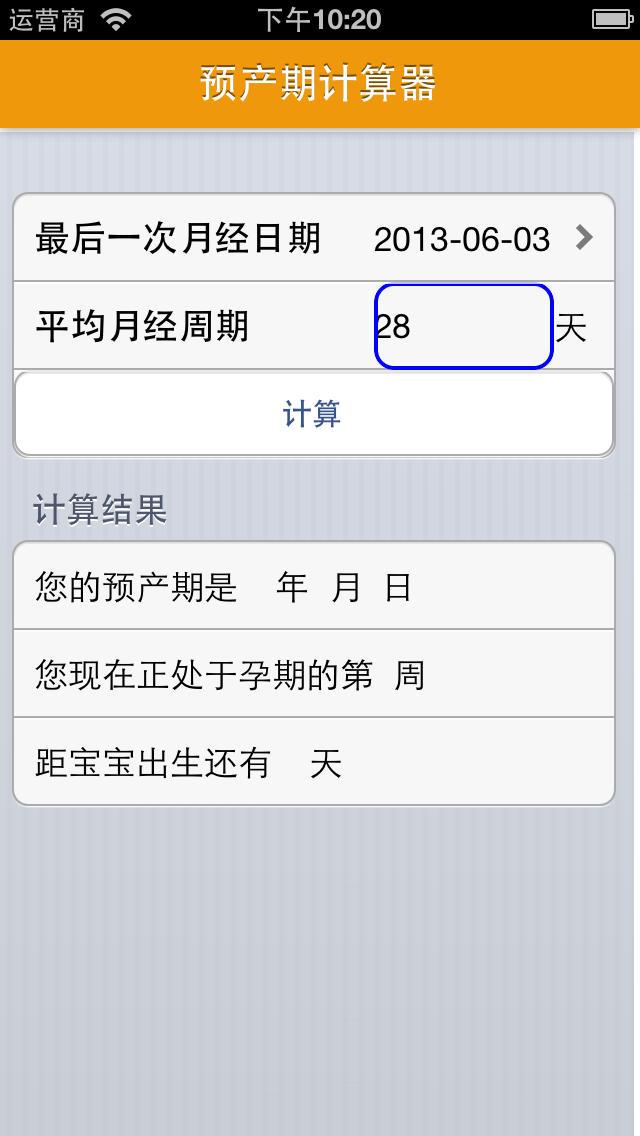 孕妇预产期计算器 screenshot 2