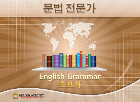 문법 전문가 : English Grammar 초보자 screenshot 6