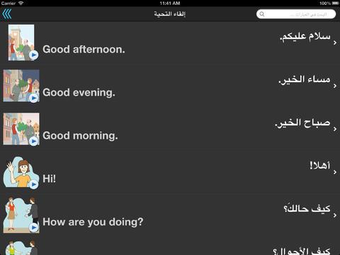 كتاب تفسير العبارات الشائعة - أكثر من 30 لغة screenshot 8