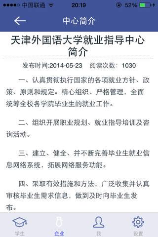 天津外国语大学就业 - náhled
