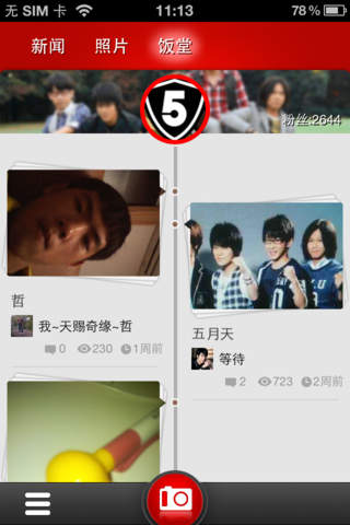 "粉丝团 - ""for 五月天"" - náhled"
