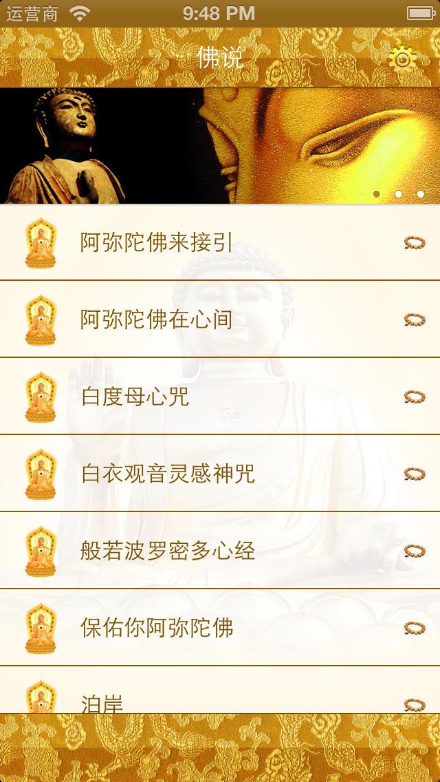 佛说 screenshot 2