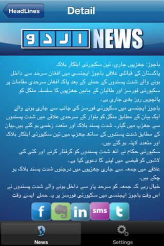 Urdu Daily News Reader FREE screenshot 3