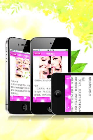 美女化妆指南图文详解 screenshot 4