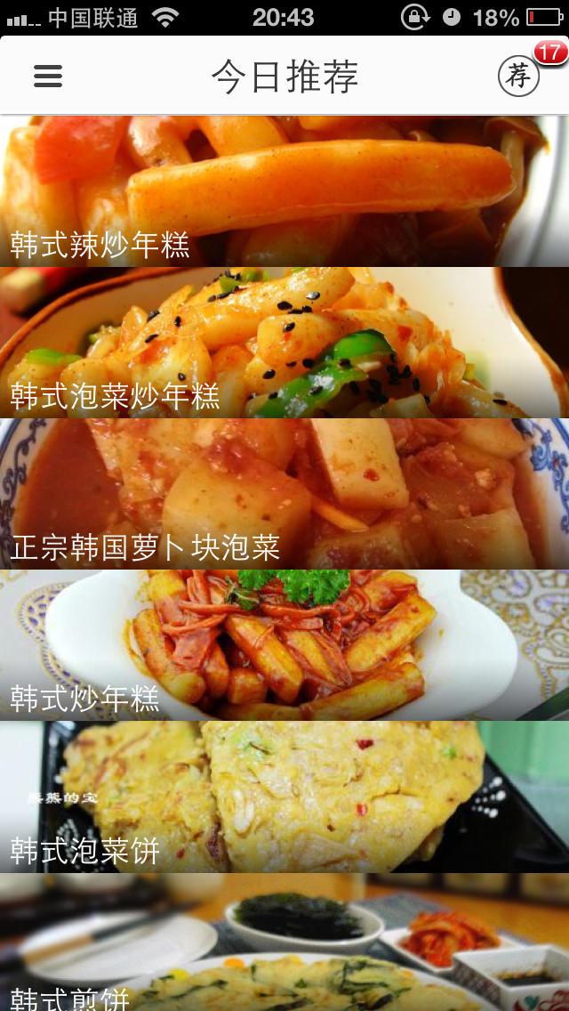 精选韩国正宗料理菜谱 screenshot 2