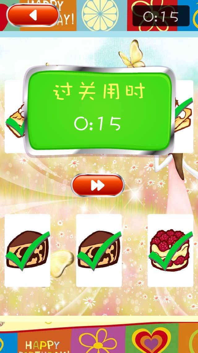 翻蛋糕 screenshot 3