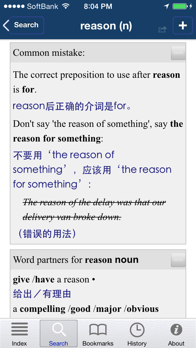 Advanced Learner's Dictionary: English - Simplified Chinese (Cambridge) screenshot 3