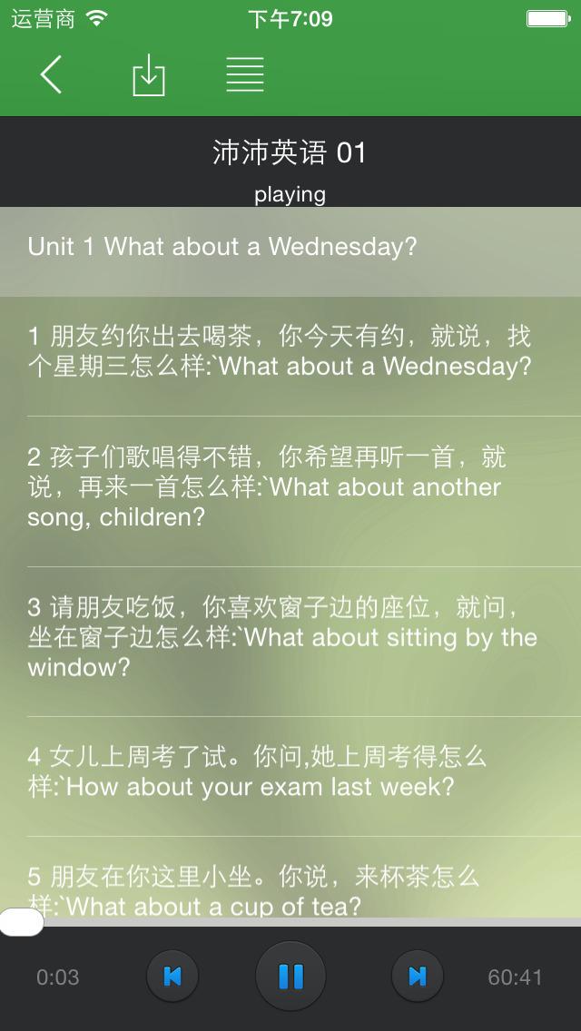 沛沛英语听力大全 screenshot 3